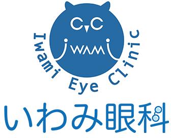 いわみ眼科